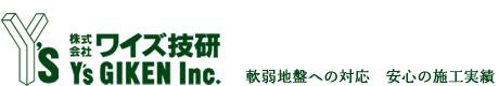 - 砕石の地盤改良 エコジオ工法 東京エリア施工代理店 – 株式会社ワイズ技研 – 柱状改良ほか軟弱地盤対応の専門工事会社-
